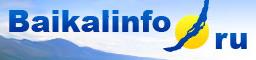Байкалинфо, визитно-информационный центр