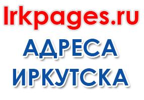 Irkpages.ru, адреса Иркутска