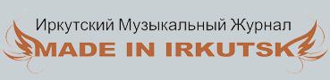 Made-In-Irkutsk, музыкальный интернет-журнал