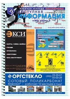 Доступная информация, журнал