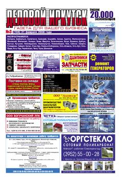 Деловой Иркутск, газета