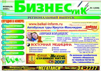 Бизнес уиК - региональный, газета