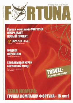 Fortuna, журнал