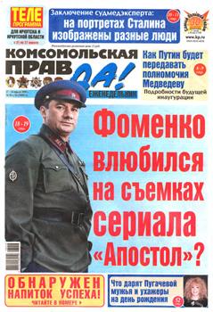 Комсомольская правда - Иркутск, газета