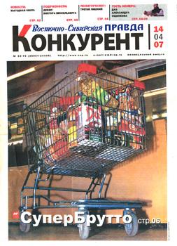 Конкурент, газета