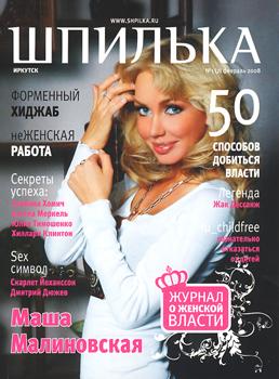 Шпилька, журнал