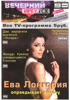 Вечерний Иркутск, газета