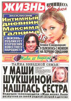 Жизнь, газета