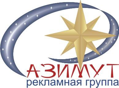 Азимут, рекламная группа