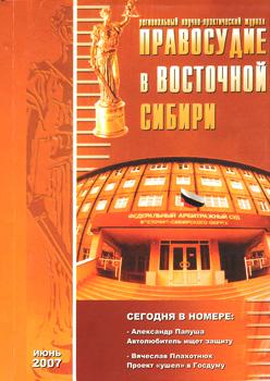 Правосудие в Восточной Сибири, журнал