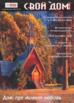 Свой дом, журнал