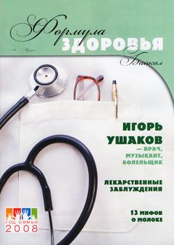 Формула здоровья, журнал
