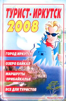 Турист Иркутска, справочник