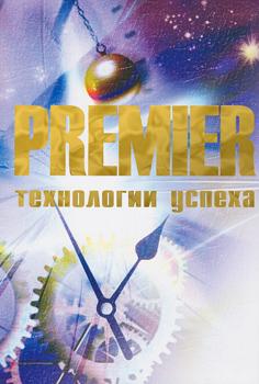 Premier, журнал