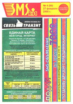 СМСки Иркутск, газета