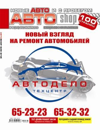 АвтоShop, еженедельный автомобильный журнал с фотообъявлениями