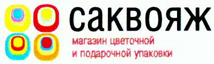 Саквояж, ООО