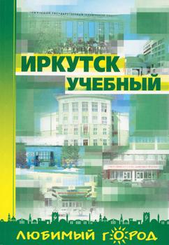 Иркутск учебный, справочное издание