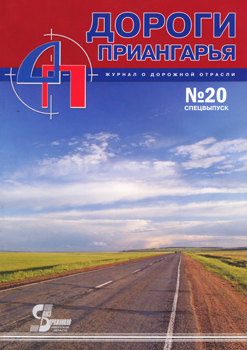 Дороги Приангарья, журнал