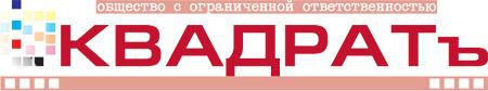 КВАДРАТъ, ООО