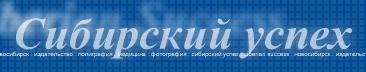 Сибирский успех, ООО