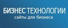 Бизнес Технологии, ООО