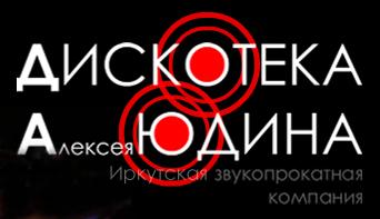 Дискотека Алексея Юдина