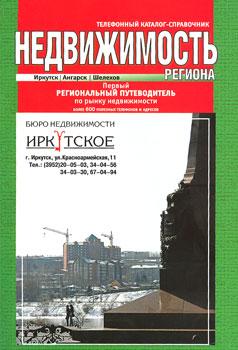 Недвижимость региона, справочник