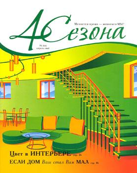 4 сезона, журнал