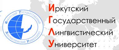ИГЛУ, кафедра рекламы и связей с общественностью