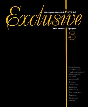 Exclusive, информационный журнал