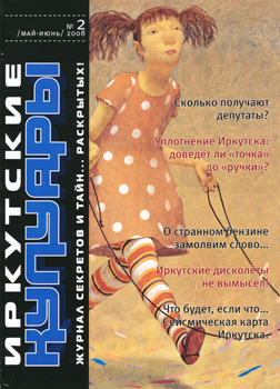 Иркутские кулуары, журнал