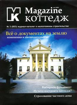 Magazine Коттедж, журнал-каталог