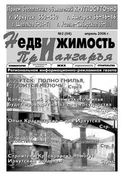 Недвижимость Приангарья, газета