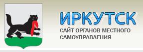 Иркутск, региональный портал городской администрации
