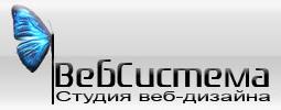ВебСистема, студия веб-дизайна