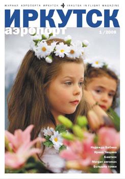 Аэропорт Иркутск, журнал