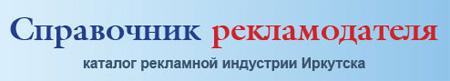 Reklamno.ru, каталог рекламных фирм Иркутска