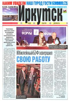 Иркутск, газета