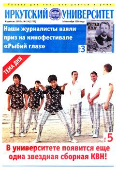 Иркутский университет, газета