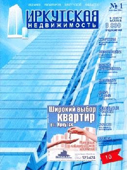 Иркутская недвижимость, журнал