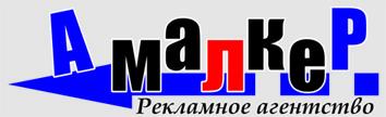Амалкер, рекламное агентство