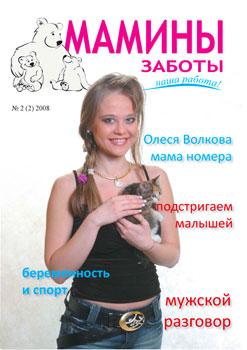 Мамины заботы, журнал