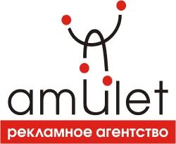 Амулет, дизайн-агентство