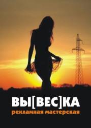 ВЫВЕСКА, рекламная мастерская, ООО