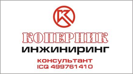 КОПЕРНИК инжиниринг, компания