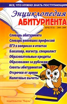 Энциклопедия абитуриента, справочник