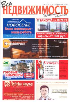 Вся недвижимость Иркутской области, журнал