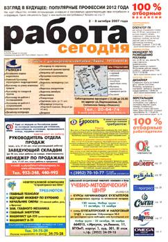 Работа Сегодня - Иркутск, газета