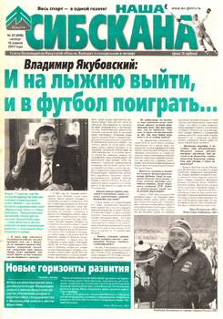 Наша Сибскана, газета